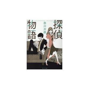 探偵物語 改版/赤川次郎