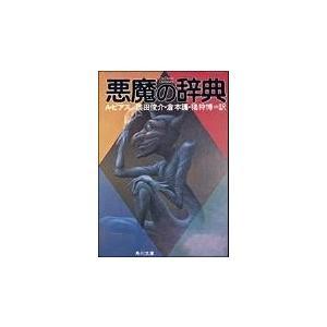 悪魔の辞典/アンブローズ・グイネ|honyaclubbook