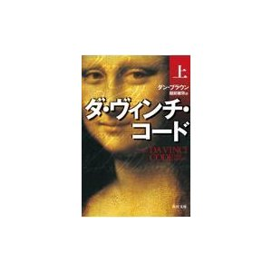 ダ・ヴィンチ・コード 上/ダン・ブラウン