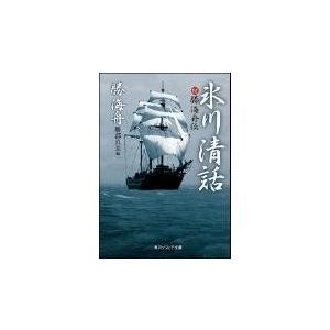 氷川清話/勝海舟|honyaclubbook