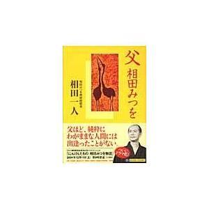 出版社名:角川書店、KADOKAWA 著者名:相田一人 シリーズ名:角川文庫 発行年月:2004年1...
