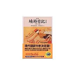蜻蛉日記 1(上巻・中巻) 新版/藤原道綱母