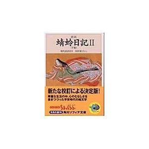 蜻蛉日記 2(下巻) 新版/藤原道綱母