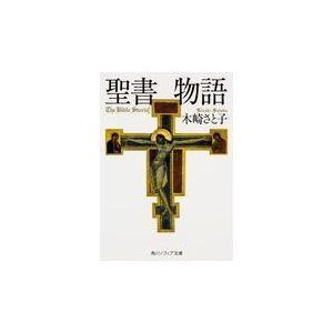 出版社名:KADOKAWA 著者名:木崎さと子 シリーズ名:角川ソフィア文庫 発行年月:2017年0...