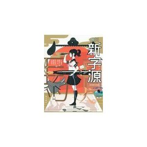 角川新字源特装版 改訂新版/小川環樹