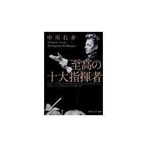 至高の十大指揮者/中川右介
