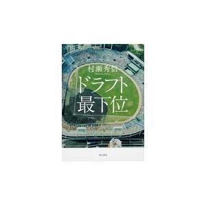 出版社名:KADOKAWA 著者名:村瀬秀信 発行年月:2019年09月 キーワード:ドラフト サイ...