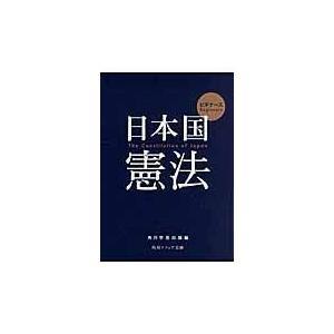 ビギナーズ日本国憲法/角川学芸出版