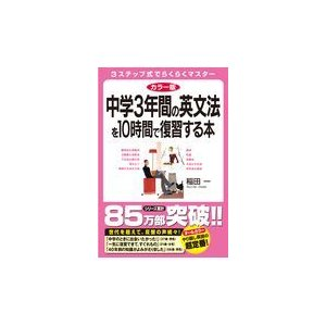 中学3年間の英文法を10時間で復習する本/稲田一|honyaclubbook