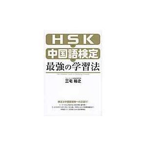 HSK中国語検定最強の学習法/三宅裕之