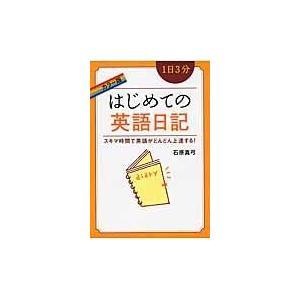 1日3分はじめての英語日記/石原真弓|honyaclubbook