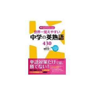 世界一覚えやすい中学の英熟語430/弦巻桂一|honyaclubbook