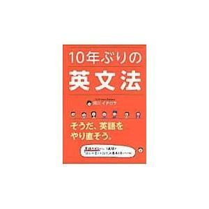 10年ぶりの英文法/阿川イチロヲ|honyaclubbook