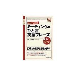 会社でよく使うミーティングのひと言英語フレーズ/大島さくら子 honyaclubbook