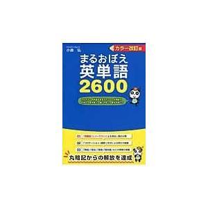 まるおぼえ英単語2600 カラー改訂版/小倉弘|honyaclubbook