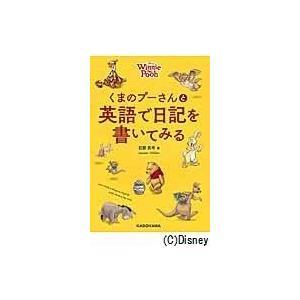 くまのプーさんと英語で日記を書いてみる/石原真弓|honyaclubbook