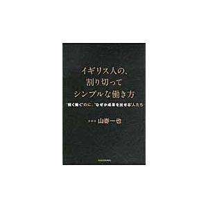 出版社名:KADOKAWA 著者名:山嵜一也 発行年月:2016年05月 キーワード:イギリスジン ...