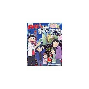 おそ松さん英語で東京案内/KADOKAWA|honyaclubbook
