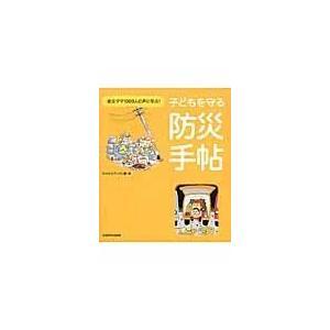 出版社名:KADOKAWA 著者名:MAMAーPLUG 発行年月:2016年08月 キーワード:コド...