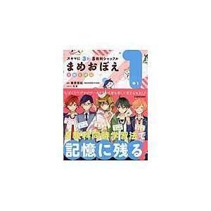 まめおぼえ中1/KADOKAWA|honyaclubbook