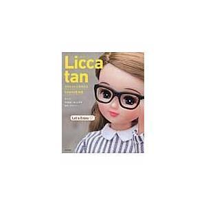 Licca tan/香山リカ|honyaclubbook