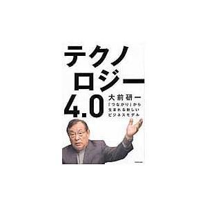 出版社名:KADOKAWA 著者名:大前研一 発行年月:2017年02月 キーワード:テクノロジー ...