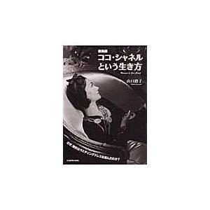 ココ・シャネルという生き方 新装版/山口路子