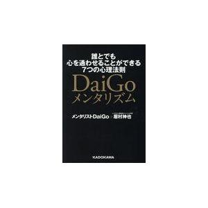 出版社名:KADOKAWA 著者名:メンタリストDaiGo、眉村神也 シリーズ名:中経の文庫 発行年...