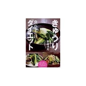 出版社名:KADOKAWA 著者名:野崎洋光、工藤孝文 発行年月:2017年09月 キーワード:キュ...