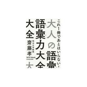 出版社名:KADOKAWA 著者名:齋藤孝(教育学) シリーズ名:中経の文庫 発行年月:2018年0...
