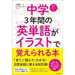 中学3年間の英単語がイラストで覚えられる本/久保聖一|honyaclubbook