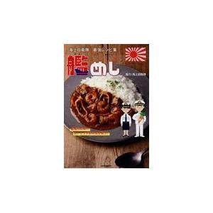 海上自衛隊最強レシピ集艦めし/KADOKAWA|honyaclubbook