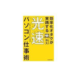 出版社名:KADOKAWA 著者名:ヨス 発行年月:2018年04月 キーワード:コウリツカ オタク...