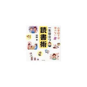 出版社名:KADOKAWA 著者名:齋藤孝(教育学) 発行年月:2017年11月 キーワード:ショウ...