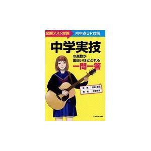 中学実技の点数が面白いほどとれる一問一答/KADOKAWA学習|honyaclubbook