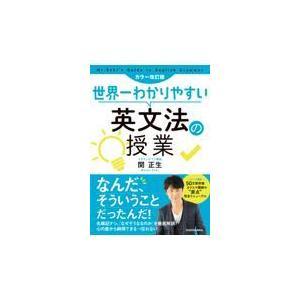 世界一わかりやすい英文法の授業 カラー改訂版/関正生