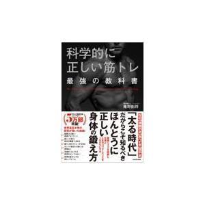 科学的に正しい筋トレ最強の教科書/庵野拓将