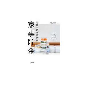 明日の私を助ける家事貯金/河内智美