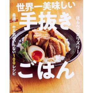 世界一美味しい手抜きごはん/はらぺこグリズリー|honyaclubbook