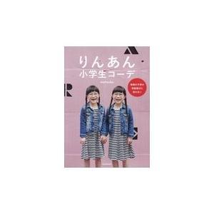 りんあん小学生コーデ/matsuko honyaclubbook