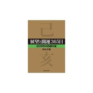 展望と開運365日〈2019年の四緑木星〉/村山幸徳