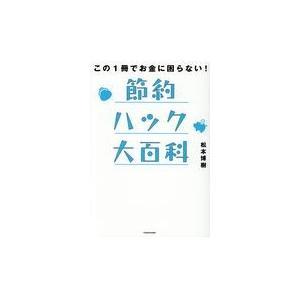 出版社名:KADOKAWA 著者名:松本博樹 発行年月:2018年11月 キーワード:セツヤク ハッ...
