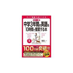 CD付中学3年間の英語を10時間で復習する本 カラー版/稲田一