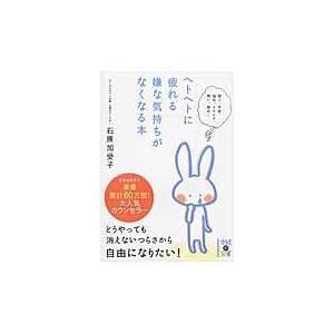出版社名:KADOKAWA 著者名:石原加受子 シリーズ名:中経の文庫 発行年月:2013年04月 ...