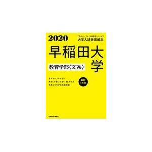 大学入試徹底解説早稲田大学教育学部〈文系〉 2020年用/KADOKAWA学習
