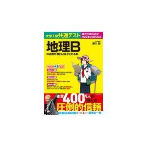 大学入学共通テスト 地理Bの点数が面白いほどとれる本/瀬川聡|Honya Club.com PayPayモール店