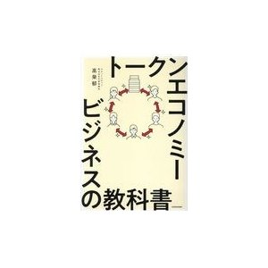 出版社名:KADOKAWA 著者名:高榮郁 発行年月:2019年03月 キーワード:トークン エコノ...