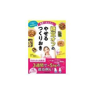 出版社名:KADOKAWA 著者名:mako(アイデア料理研究家)、西脇俊二 発行年月:2019年0...