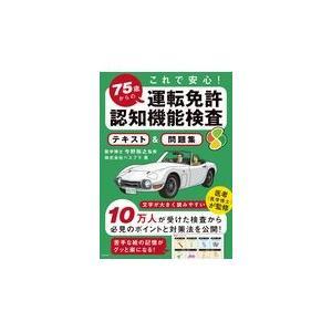 75歳からの運転免許認知機能検査テキスト&問題集/べスプラ