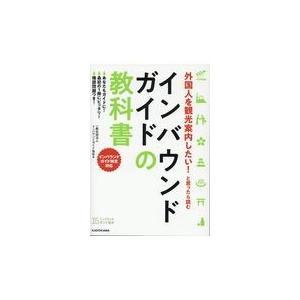 インバウンドガイドの教科書/インバウンドガイド協